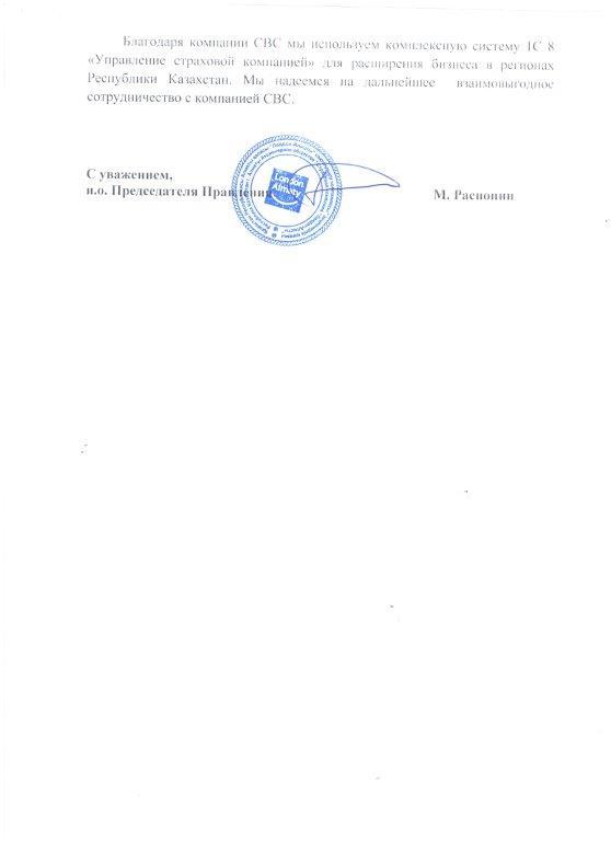 Страховая компания Лондон-Алматы